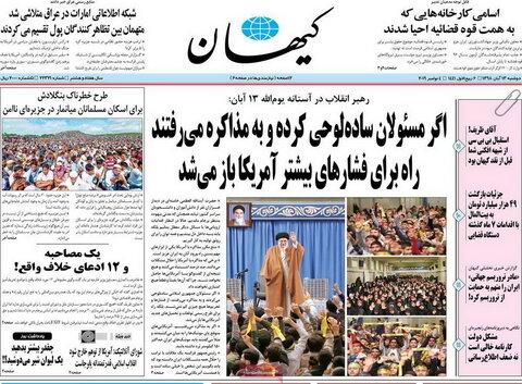 صفحه اول روزنامههای 13 آبان 98
