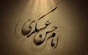 نگاهی بر اقدامات امام حسن عسکری(ع) در جهت گسترش معارف اسلامی