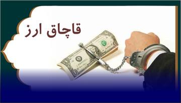 شناسایی و برخورد قضایی با قاچاق ارز در استان یزد