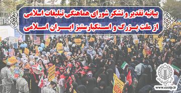 قدردانی شورای هماهنگی تبلیغات اسلامی از ملت استکبارستیز