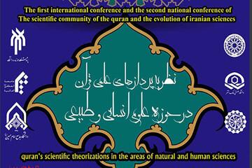 اولین کنفرانس نظریهپردازی قرآن در حوزه علوم انسانی برگزار میشود