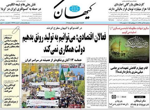 صفحه اول روزنامههای 14 آبان 98