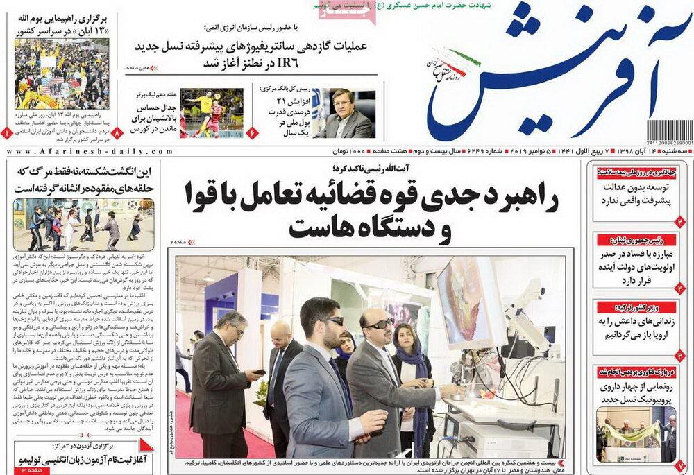 صفحه اول روزنامههای ۱۴ آبان ۹۸