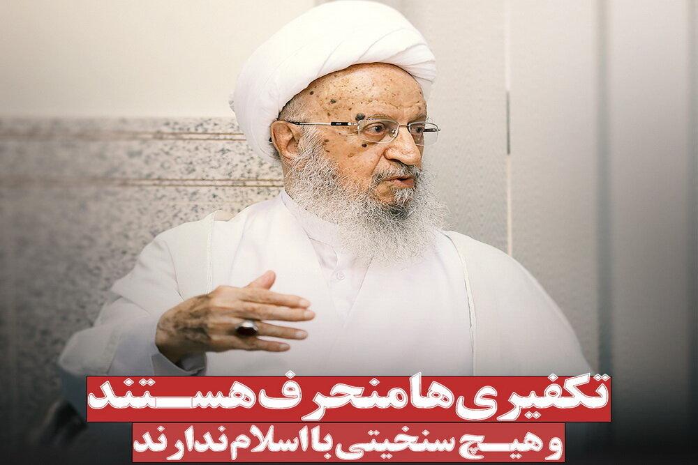 عکس نوشته  تکفیری ها منحرف هستند و هیچ سنخیتی با اسلام ندارند