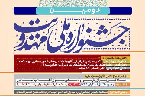 آیین افتتاحیه و رونمایی از پوستر دومین جشنواره ملی مهدویت
