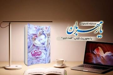 قصه دلبری شهید محمدحسین محمدخانی به روایت همسر
