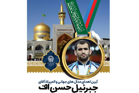اهدای مدالهای جهانی یک ورزشکار خارجی به آستان قدس رضوی