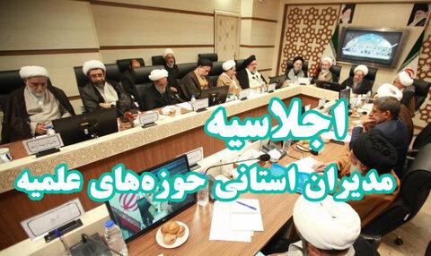 اجلاسیه مدیران استانی حوزه
