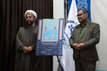 تصاویر/ مراسم آغاز به کار و رونمایی از پوستر جشنواره ملی مهدویت