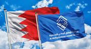 به تلاش برای تغییر و پیشرفت بحرین ادامه می دهیم