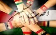 وحدت جوامع اسلامی موجب ضعف ابرقدرت ها میشود