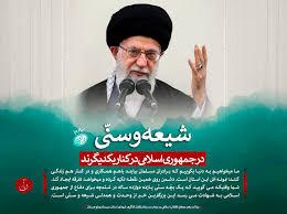 جمهوری اسلامی تنها منادی واقعی وحدت در جهان اسلام است