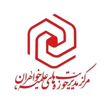 اجلاسیه هیأت امنای مدارس علمیه خواهران خوزستان برگزار شد