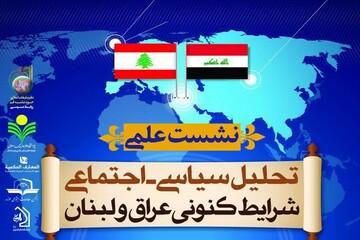 نشست تحلیل سیاسی اجتماعی شرایط کنونی عراق و لبنان برگزار می شود