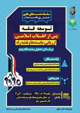 کرسی ترویجی توسعه فقه پس از انقلاب اسلامی برگزار می شود
