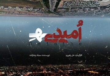 اکران مستند «امیدی هِ» در ۱۲ دانشگاه خوزستان