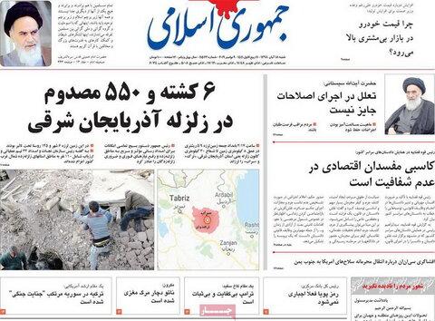 صفحه اول روزنامههای 18 آبان 98