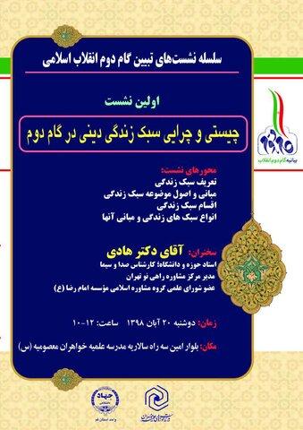 شست های تبیین گام دوم انقلاب اسلامی