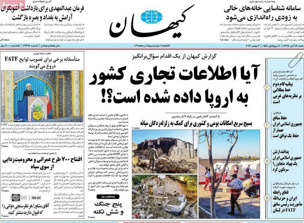 صفحه اول روزنامههای ۱۸ آبان ۹۸