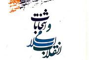 تحلیلی از چهار دهه تجربه مشارکت انتخاباتی جمهوری اسلامی ایران