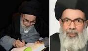 وفاة السيد عبد الله السيد عبد الحسين شرف الدين