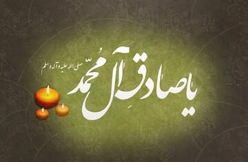 اشک امام صادق در فراق صاحب امر عجل الله تعالی فرجه؛ سید من غیبت تو آرامش و راحت دلم را ربوده است