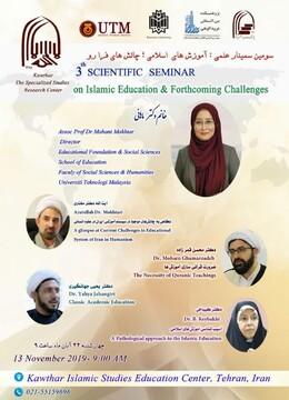 سمینار علمی «آموزش های اسلامی؛ چالش های فرارو» برگزار می شود