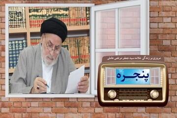 مروری بر زندگی علامه سید جعفر مرتضی عاملی در رادیو معارف