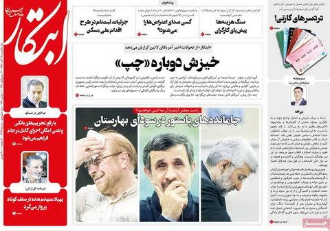 صفحه اول روزنامههای 19 آبادن 98