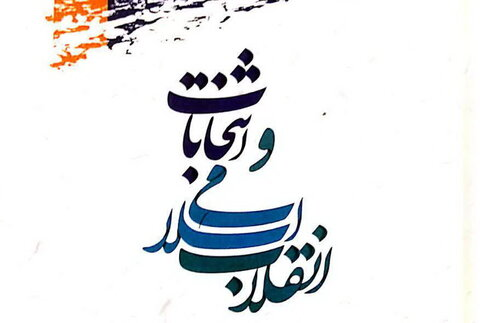 کتاب انقلاب اسلامی و انتخابات