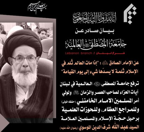 جامعة المصطفى (ص) العالميّة في لبنان تعزي برحيل السيد عبد الله شرف الدين الموسوي