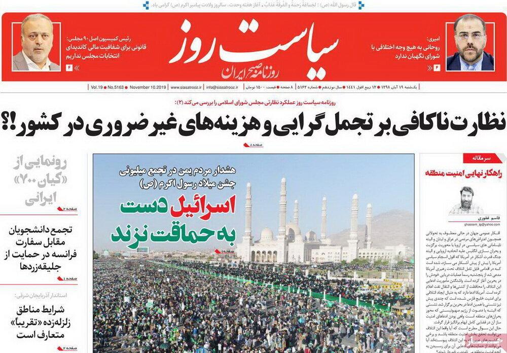 صفحه اول روزنامههای ۱۹ آبان ۹۸