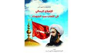 چاپ کتاب شیخ نمر در خصوص اصلاح رسالت گونه در سخنان امام حسین (ع)
