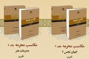 «مکاسب محرمه»، تقریرات درس آیتالله اعرافی منتشر شد