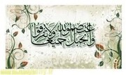 On the occasion of the Islamic Unity week
