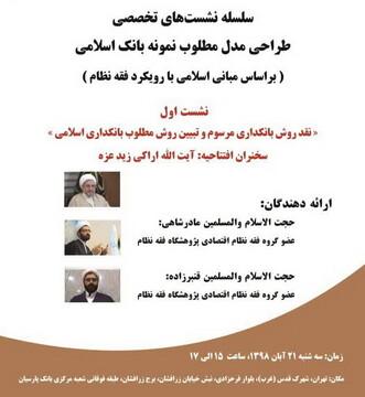 «بانکداری مرسوم و روش مطلوب بانکداری اسلامی» بررسی می شود