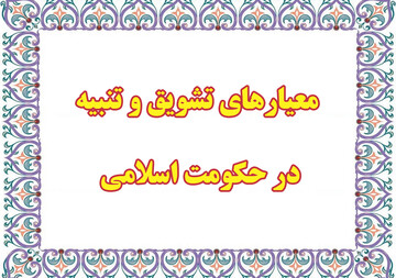 معیارهای تشویق و تنبیه در حکومت اسلامی