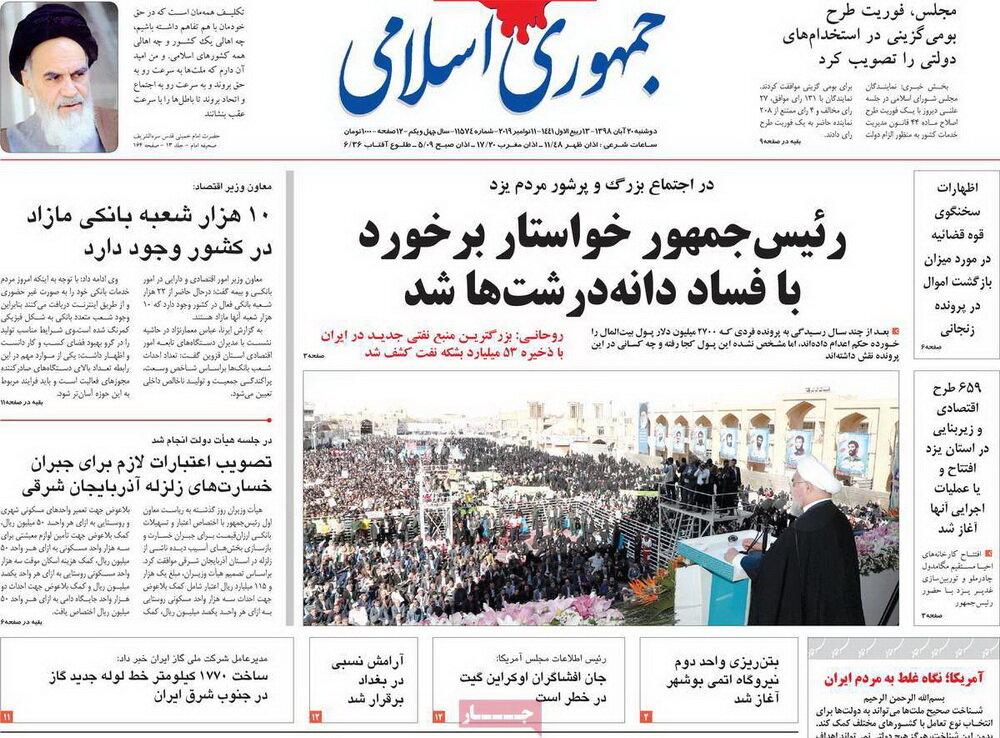 صفحه اول روزنامه های ۲۰ مرداد ۹۸