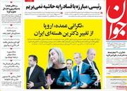 صفحه اول روزنامههای ۲۱ آبان ۹۸
