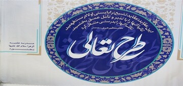 اجرای طرح تعالی ویژه طلاب خواهر جدید خراسان شمالی