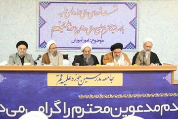 گزارشی از دومین نشست شورای عالی حوزه های علمیه با اساتید