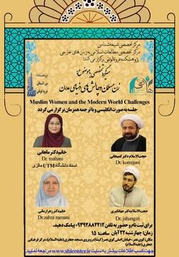 میزگرد تخصصی «زن مسلمان و چالش های دنیای مدرن» برگزار می شود