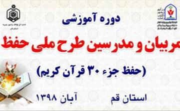 همایش توجیهی آموزشی طرح ملی حفظ قرآن در قم برگزار میشود