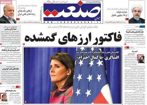 صفحه اول روزنامههای 21 آبان 98