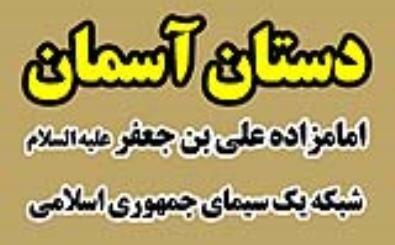 برنامه زنده «دستان آسمان» از حرم امامزاده علی بن جعفر(ع) روی آنتن شبکه یک