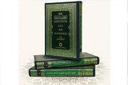 «موسوعه الأحادیث الفقهیه عندالمذاهب الإسلامیه» رونمایی میشود