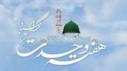 اجرای امر به معروف و نهی از منکر  ویژگی جامعه برتر اسلامی است