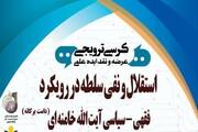 برپایی کرسی «استقلال و نفی سلطه در رویکرد فقهی - سیاسی آیتالله خامنهای»