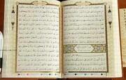 التفسير البياني للقرآن الكريم