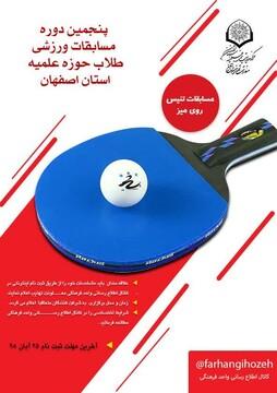 پنجمین دوره مسابقات ورزشی طلاب اصفهان برگزار می شود